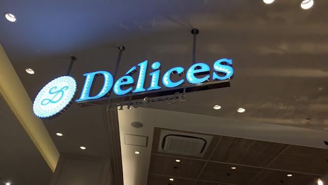 『D'elices』専門店のタルトはやはり格が違った。