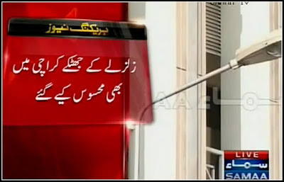 8.1 Magnitude Earthquake In Pakistan, Earthquake In Pakistan, Earthquake In Pakistan details, Earthquake In Pakistan location
