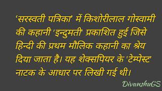हिन्दी की प्रथम मौलिक कहानी है