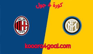موعد مباراة ميلان وإنترميلان كورة 4 جول اليوم في الدوري الإيطالي والقنوات الناقله