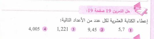حل تمرين 19 صفحة 19 رياضيات للسنة الأولى متوسط الجيل الثاني