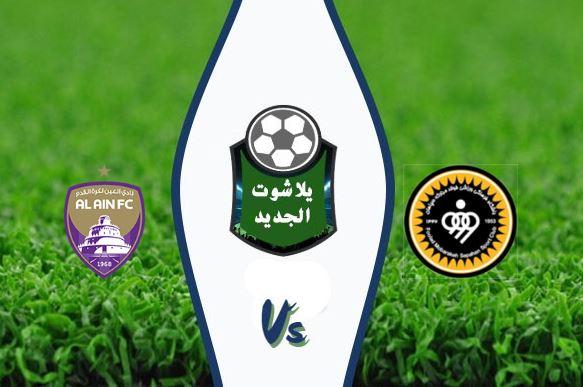 نتيجة مباراة العين وسباهان أصفهان اليوم الثلاثاء 11-02-2020 دوري أبطال آسيا
