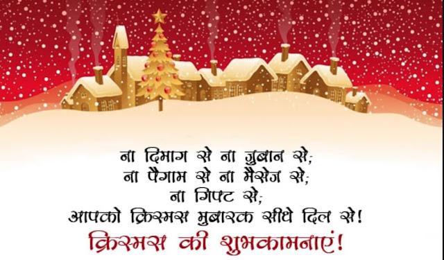 christmas shayari in hindi 140 words, christmas shayari images, shayari on christmas day in hindi, christmas par shayari, christmas wishes shayari, shayari on christmas in english, christmas ke liye shayari, christmas shayari hindi mai, merry christmas shayari english, merry christmas shayari for friends, merry christmas shayari image, merry christmas shayari in english, christmas day shayari image, christmas day shayari in english, christmas day shayari photo, christmas hindi shayari images, christmas ke upar shayari, christmas tree shayari, merry christmas ki shayari, merry christmas shayari for gf