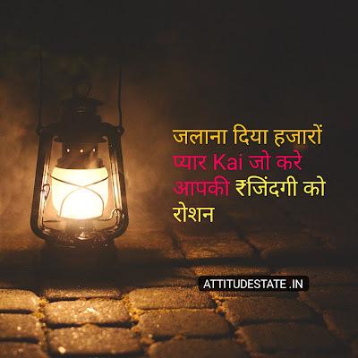 diwali sad status in hindi