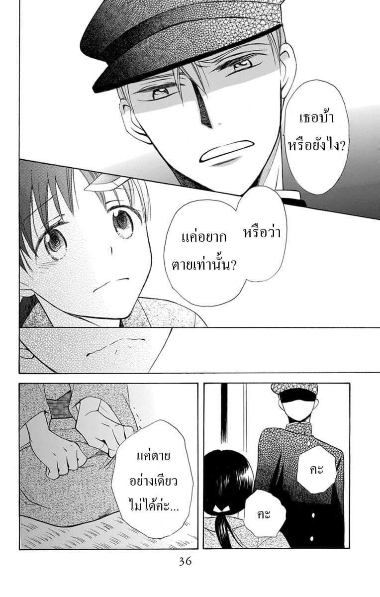 Tendou-ke Monogatari - หน้า 37