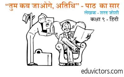 """कक्षा ९ - हिंदी - अद्ध्याय - """"तुम कब जाओगे, अतिथि"""" - पाठ  का सार - Atithi Tum Kab Jayoge - Chapter Summary (#class9Hindi)(#eduvictors)"""