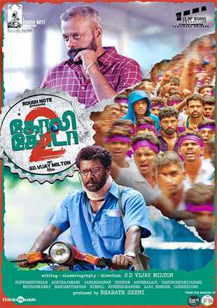 Goli Soda 2 2018 Hindi Dubbed Movie Download HDRip 720p
