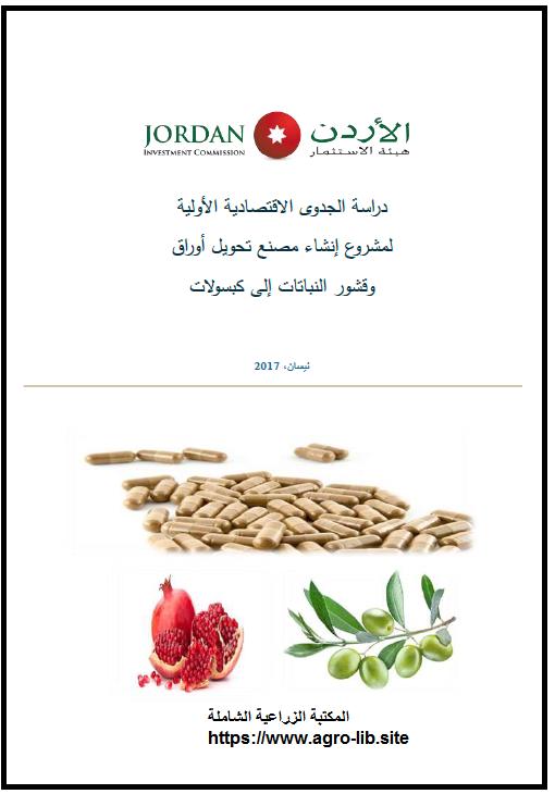 كتاب : دراسة الجدوى الاقتصادية الاولية لمشورع انشاء مصنع تحويل اوراق و قشور النباتات الى كبسولات