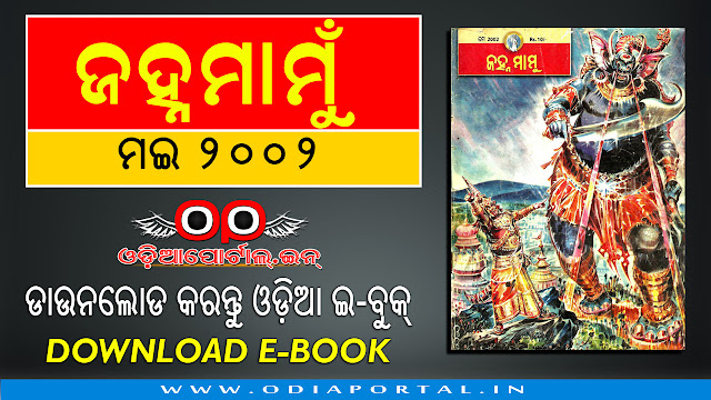 Odia Janhamamu - 2002 (may) Issue Magazine - Download Free e-Book (HQ PDF): Janhamamu (ଜହ୍ନମାମୁଁ), also known as Chandamama was one of famous kids Monthly Magazine published by Chandamama, janhamamu may 2002 download janhamamu odia pdf odia janhamamu pdf download, oriya janha mamu chandamama pdf download sishu raija pdf downlolad