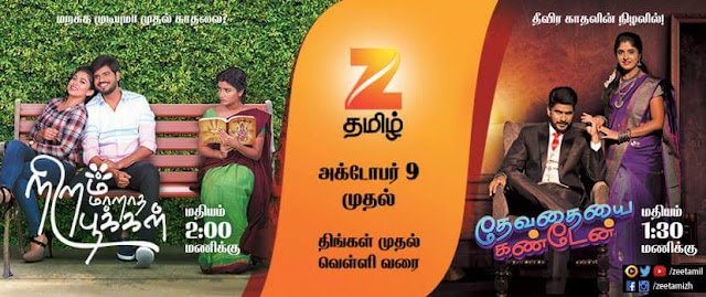 'Niram Maratha Pookal' on Zee Tamil Tv Plot Wiki,Cast,Promo,Title Song,Timing