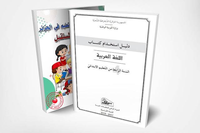 دليل إستخدام كتاب اللغة العربية للسنة الرابعة إبتدائي الجيل الثاني