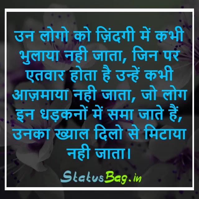 Best True Love Status In Hindi 2021