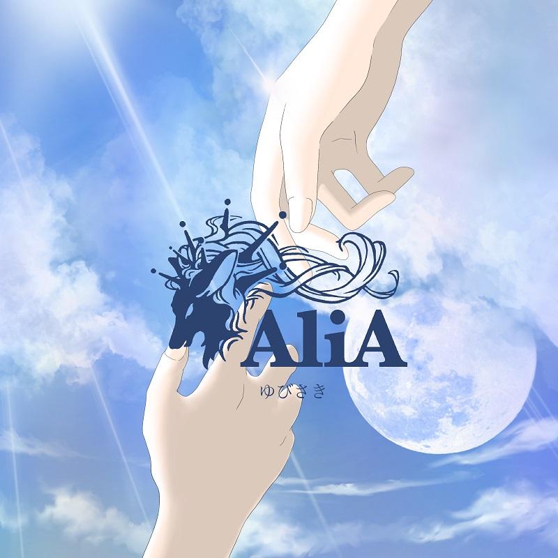 AliA - ゆびさき [2021.03.24+MP3+RAR]