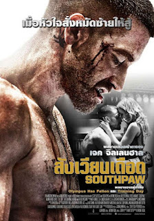 Southpaw (2015) สังเวียนเดือด