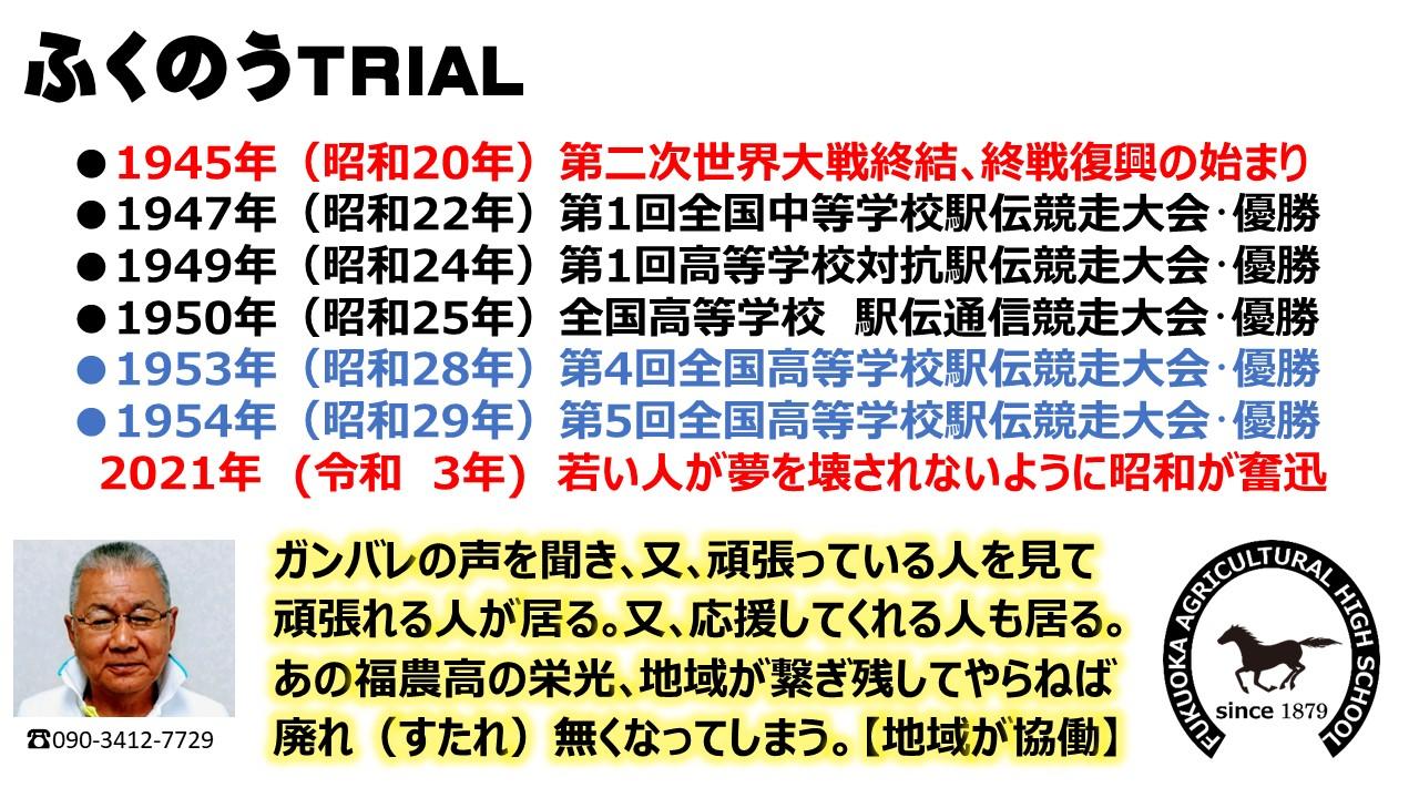 福岡陸上つつみ教室のイメージ画像