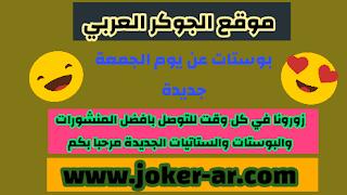 بوستات عن يوم الجمعة جديدة 2020 - الجوكر العربي