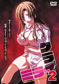 Kurai Mirai (Dark Future)