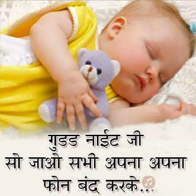 Cute Good Night Image in Hindi for Friends