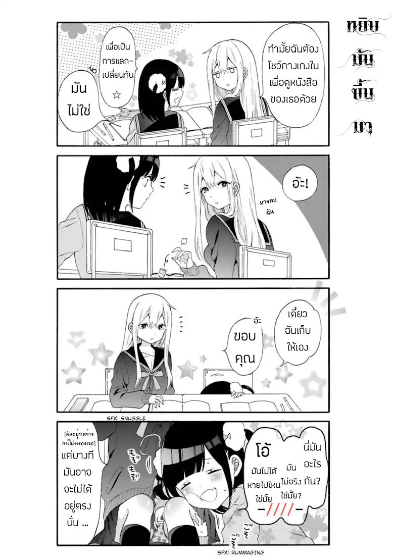Garuzu x Sekuharaifu - หน้า 4