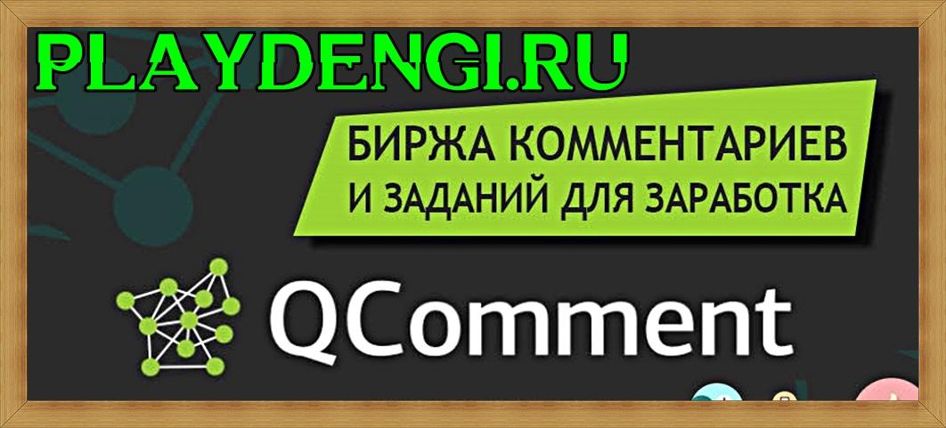 QComment - биржа заданий