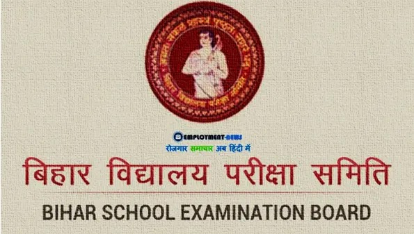 STET Teacher Exam In BSEB Bihar