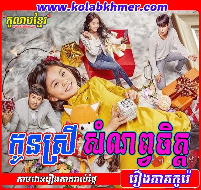 Kon Srey Samnorb Chit