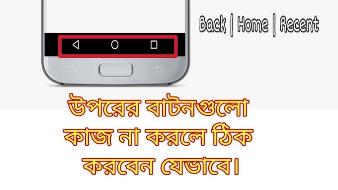এন্ড্রয়েডের হোম, ব্যাক ও রিসেন্ট বাটন সমস্যার সমাধান ১ মিনিটেই। Android Navigation Bar.
