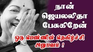 Woman Journalist Experience With Jayalalithaa   Iron Lady   Brave