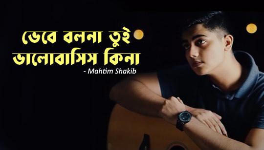 Bhebe Bolna Tui Lyrics by Mahtim Shakib