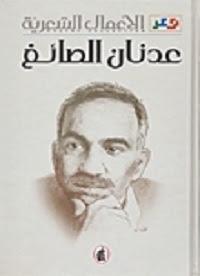 تحميل ديوان عدنان الصائغ الأعمال الشعرية الكاملةPDF