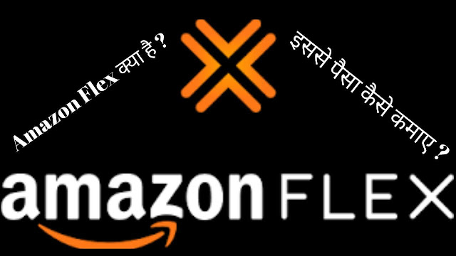 Amazon Flex How To Make Money 2021| बेस्ट पार्ट टाइम जॉब