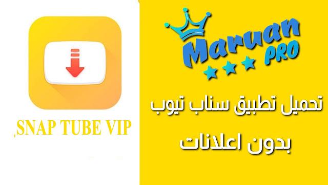 تحميل تطبيق سناب تيوب SnapTube VIP بدون اعلانات