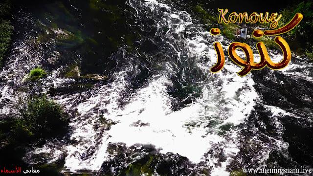 معنى اسم كنوز وصفات حاملة هذا الاسم Konouz