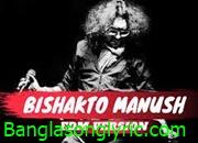 Bishakto Manush(বিষাক্ত মানুষ) Rupam Islam
