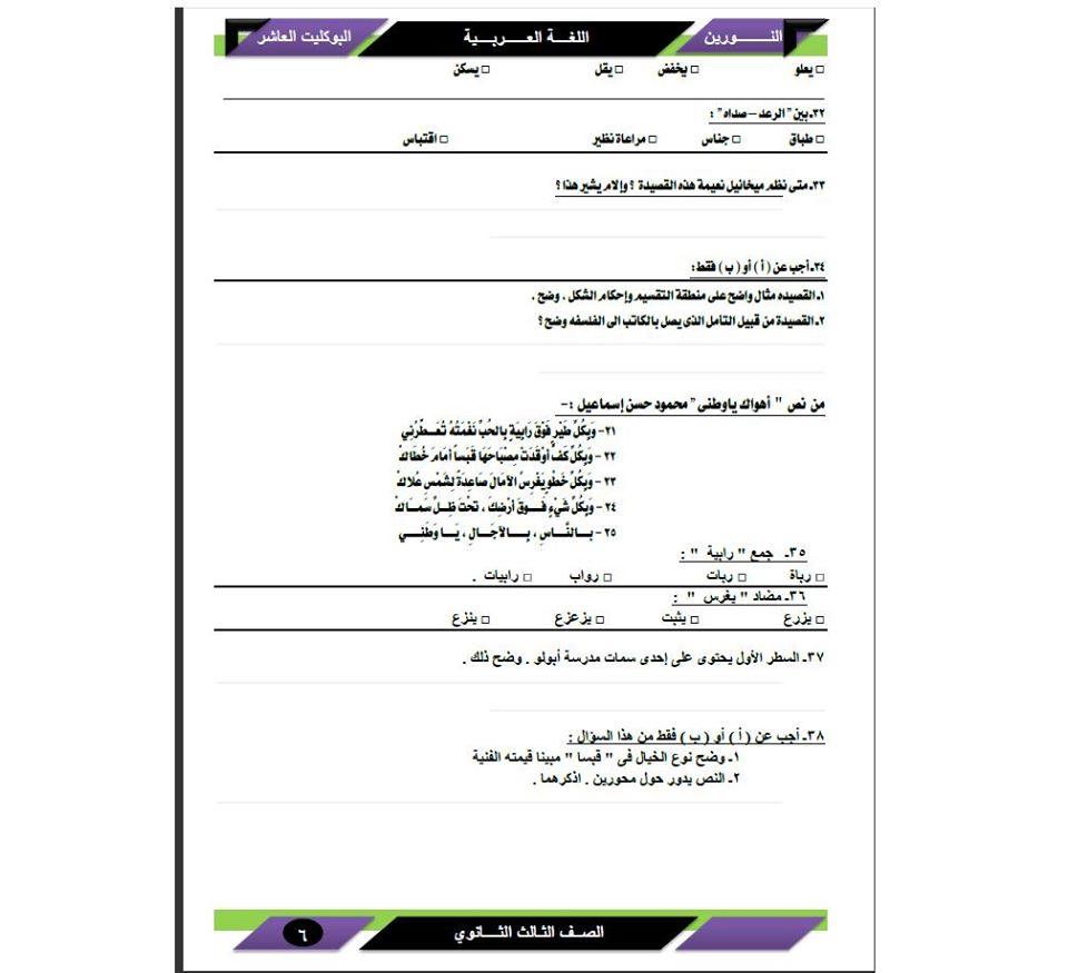 البوكليت العاشر في اللغة العربية للصف الثالث الثانوى 2020 أ/ محمد العفيفى 6