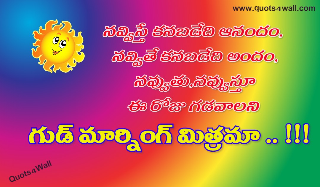 Quots4wall Good Morning Images For Whatsapp Manchimatalu In Telugu
