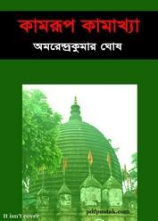 Kamrup Kamakhya by Amarenda Kumar Ghosh