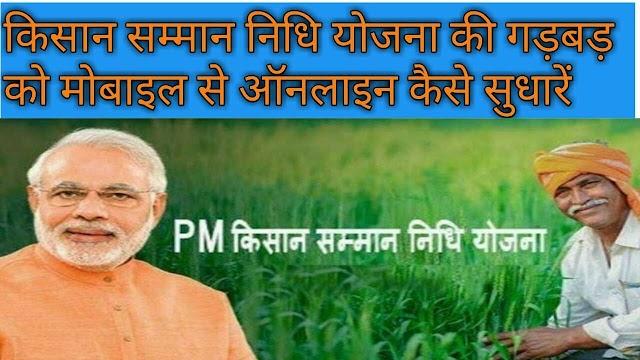 किसान सम्मान निधि  योजना में हुई गलती मोबाइल से ऑनलाइन कैसे सुधारें |pm kisan samman nidhi online mobile se kaise sahi kare