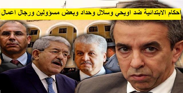 مجلس قضاء الجزائر يؤيد الاحكام الابتدائية ضد اويحي وسلال وحداد وبعض مسؤولين ورجال اعمال سابقين