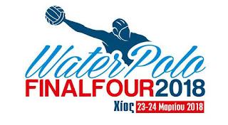 Ενώ στην Λέσβο ακόμα ψάχνουμε την χρηματοδότηση για το νέο κολυμβητήριο…στη Χίο θα πραγματοποιηθεί το Final-4 Πόλο των ανδρών!