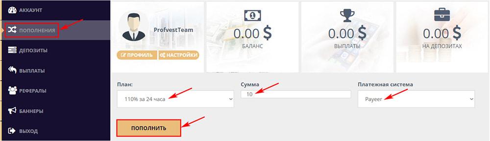Создание депозита в Crypto Investment Bank