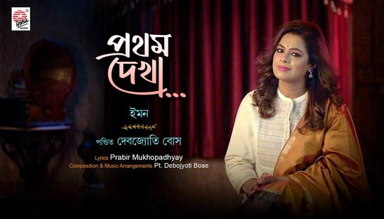 Prothom Dekha Lyrics by Iman Chakraborty