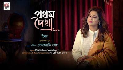 Prothom Dekha Lyrics by Iman Chakraborty