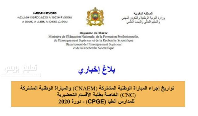 تواريخ إجراء المباراة الوطنية المشتركة CNAEM والمباراة الوطنية المشتركة CNC الخاصة بطلبة الأقسام التحضيرية للمدارس العليا CPGE - دورة 2020.