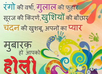 Happy Holi 2020 Greetings Messages In English And Hindi