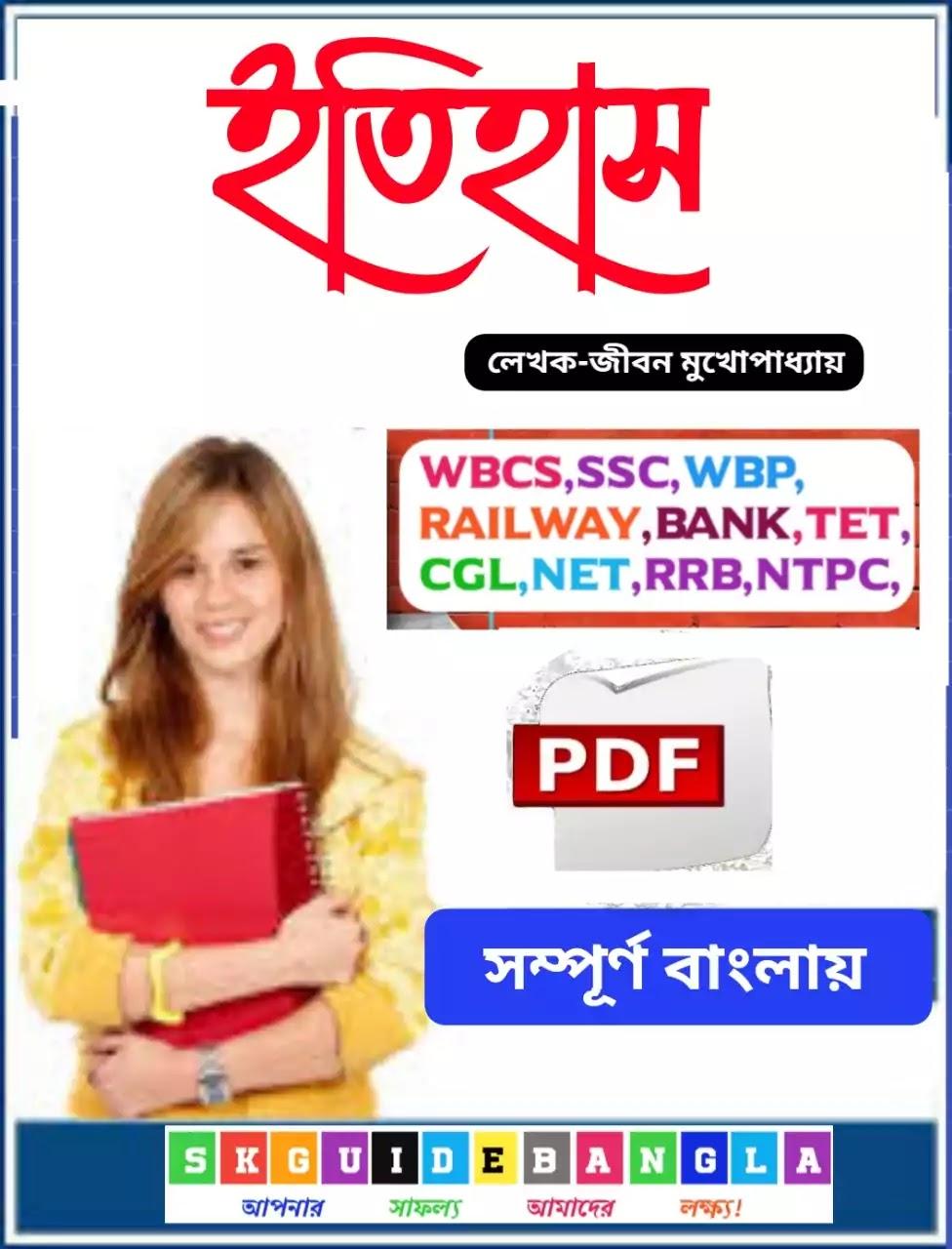 জীবন মুখোপাধ্যায় এর ইতিহাস বই বাংলায় পিডিএফ । History jibon Mukhopadhyay book pdf in bengali  Free download