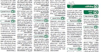 الوسيط وظائف pdf - وظائف جريدة الوسيط الفجيرة 7 مارس 2020