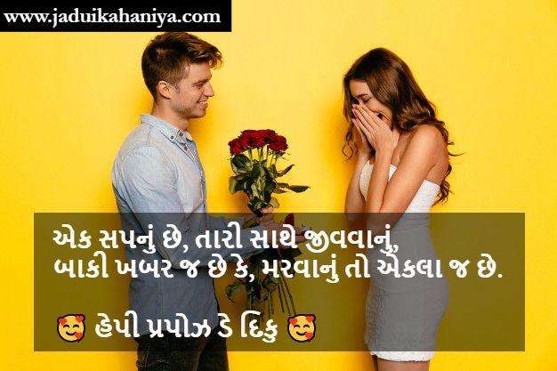 Propose Day Shayari in Gujarati
