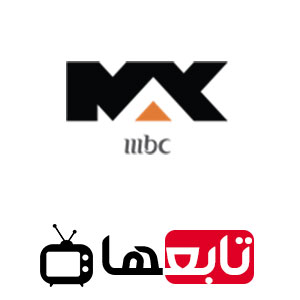 قناة ام بي سي ماكس بث مباشر MBC Max