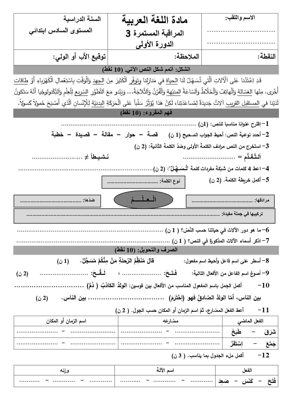 فرض المرحلة الثالثة لمادة اللغة العربية للمستوى السادس وفق المنهاج المنقح الجديد
